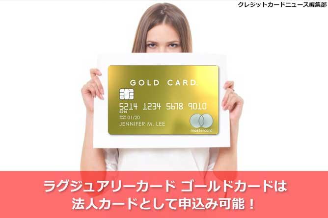 ラグジュアリーカード ゴールドカードは法人カードとして申込み可能!