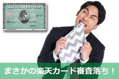 まさかの楽天カード審査落ち!