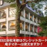 日比谷松本楼はクレジットカード・電子マネーは使えますか?