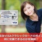 三井住友VISAクラシックカードのポイントは何に交換できるのかを解説!
