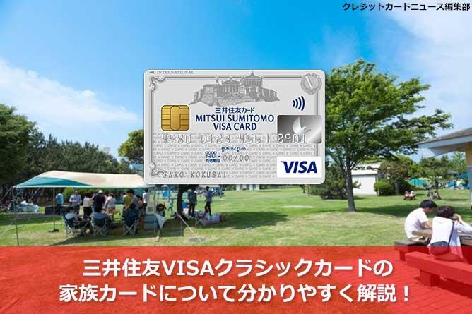 三井住友VISAクラシックカードの家族カードについて分かりやすく解説!