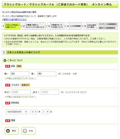 三井住友VISAクラシックカードの申し込みは複雑?