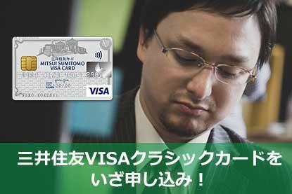 三井住友VISAクラシックカードをいざ申し込み!