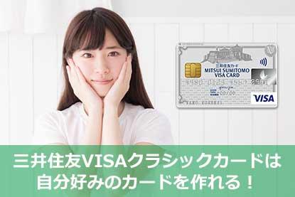 三井住友VISAクラシックカードは自分好みのカードを作れる!