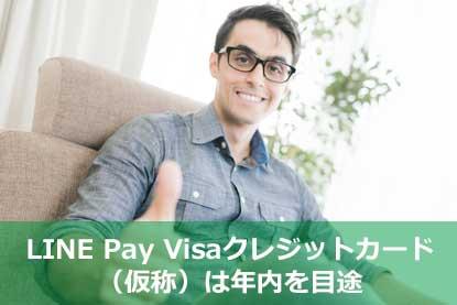 LINE Pay Visaクレジットカード(仮称)は年内を目途