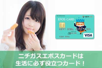 ニチガスエポスカードは生活に必ず役立つカード!