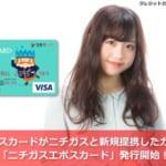 エポスカードがニチガスと新規提携したカード「ニチガスエポスカード」発行開始!