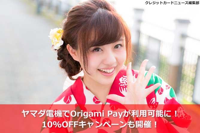 ヤマダ電機でOrigami Payが利用可能に!10%OFFキャンペーンも開催!