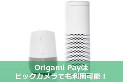 Origami Payはビックカメラでも利用可能!