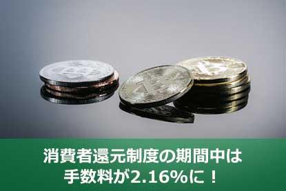 消費者還元制度の期間中は手数料が2.16%に!
