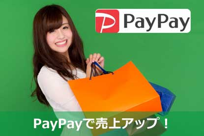 PayPayで売上アップ!
