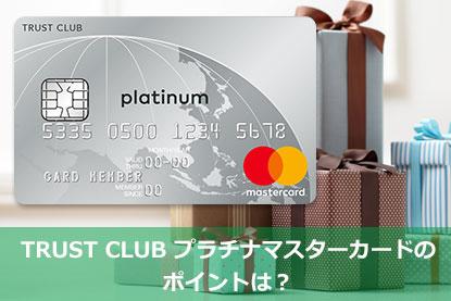 TRUST CLUB プラチナマスターカードのポイントは?