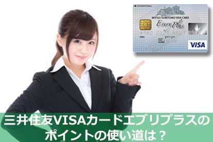 三井住友VISAカードエブリプラスのポイントの使い道は?