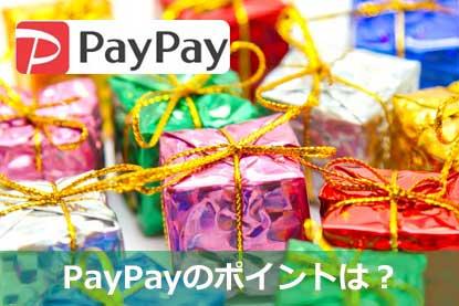 PayPayのポイントは?