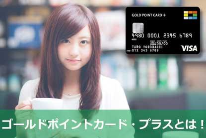 ゴールドポイントカード・プラスとは!