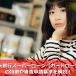 楽天銀行スーパーローン(カードローン)の特徴や審査申請基準を解説!