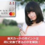 楽天カードのポイントは何に交換できるのかを解説!
