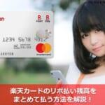 楽天カードのリボ払い残高をまとめて払う方法を解説!