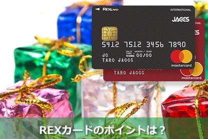 REXカードのポイントは?