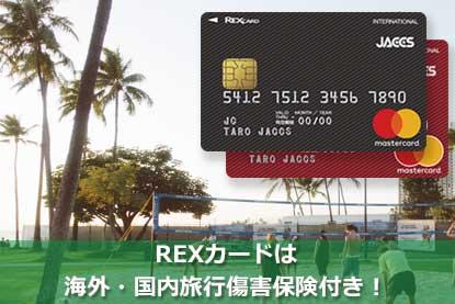 REXカードは海外・国内旅行傷害保険付き!