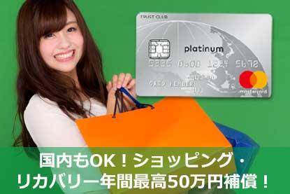国内もOK!ショッピング・リカバリー年間最高50万円補償!
