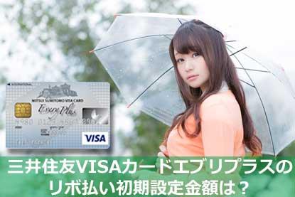 三井住友VISAカードエブリプラスのリボ払い初期設定金額は?