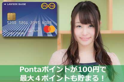 Pontaポイントが100円で最大4ポイントも貯まる!