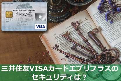 三井住友VISAカードエブリプラスのセキュリティは?