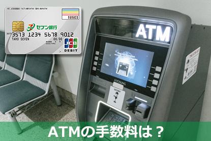 ATMの手数料は?