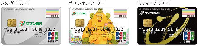 セブン銀行デビットカード券面デザイン