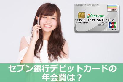 セブン銀行デビットカードの 使い方は?