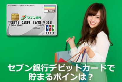 セブン銀行デビットカードで貯まるポイントは