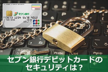 セブン銀行デビットカードのセキュリティ
