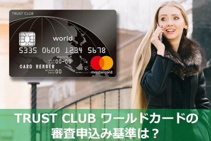 TRUST CLUBカードの審査申込基準
