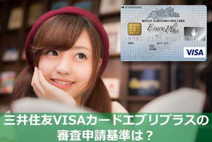 三井住友VISAカードエブリプラスの審査申請基準は?
