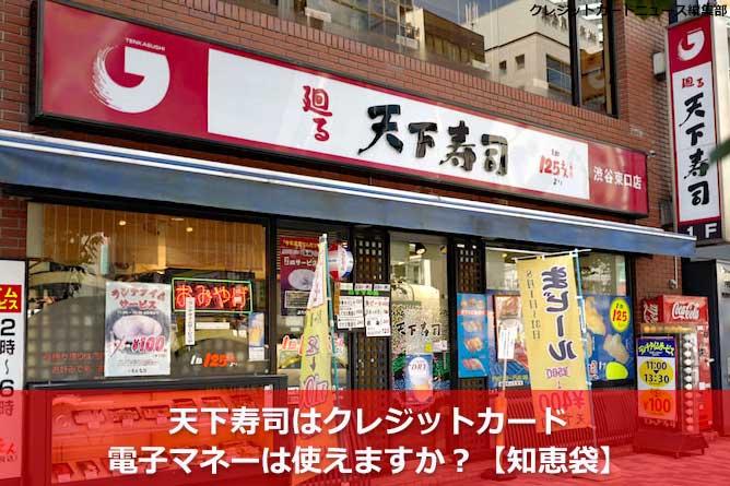 天下寿司はクレジットカード・電子マネーは使えますか?【知恵袋】