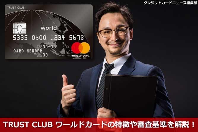 TRUSTCLUBワイルドカード