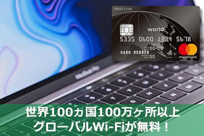 グローバルWi-Fiサービスを利用できる