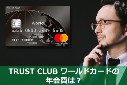 TRUST CLUBカードの年会費