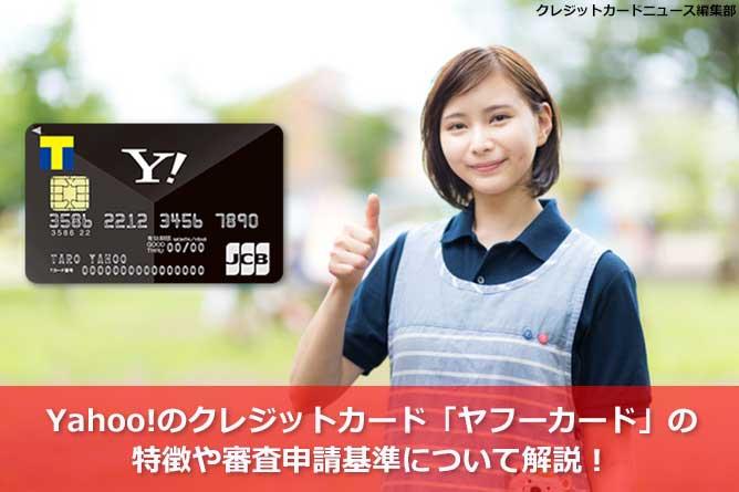 Yahoo!のクレジットカード「ヤフーカード」の特徴や審査申請基準について解説!