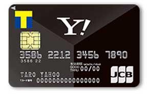 ヤフーカードはTカードとしても利用可能!