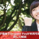 ヤマダ電機でOrigami Payが利用可能に!詳しく解説