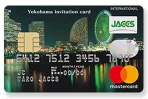 すぐわかる!横浜インビテーションカード(ハマカード)の特徴