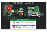 横浜インビテーションカードの公式サイト