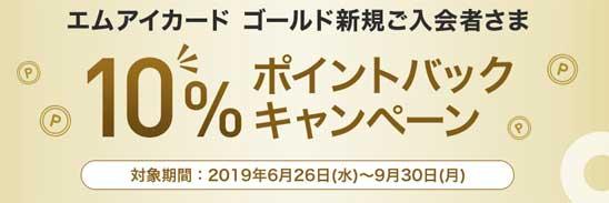 Amazonと海外で10%ポイントバック
