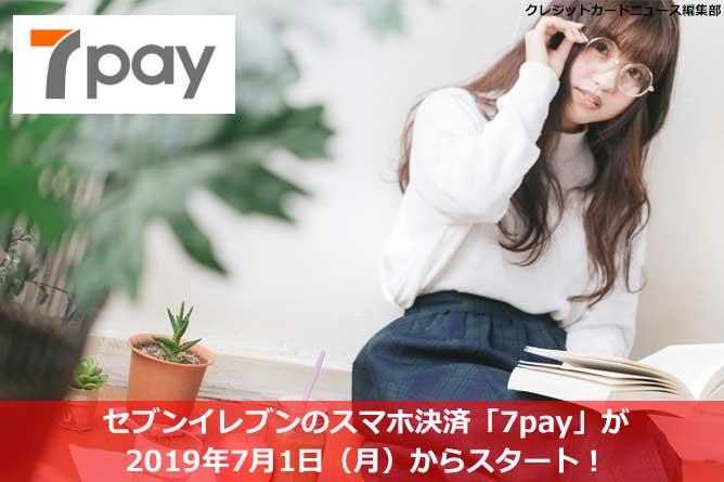 セブンイレブンのスマホ決済「7pay」が2019年7月1日(月)からスタート!