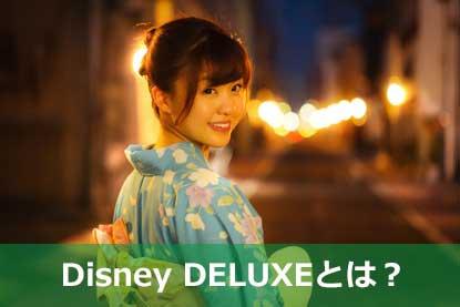 Disney DELUXEとは?