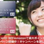 JCB CARD WがAmazonで最大ポイント13倍キャンペーン開催中!キャンペーンを詳しく解説