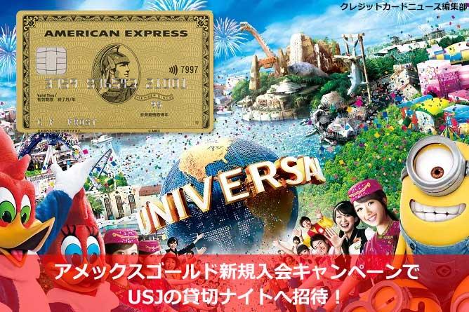 アメックスゴールド新規入会キャンペーンでユニバーサル・スタジオ・ジャパンの貸切ナイトへ招待!