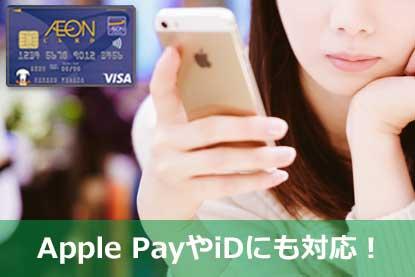 Apple PayやiDにも対応!